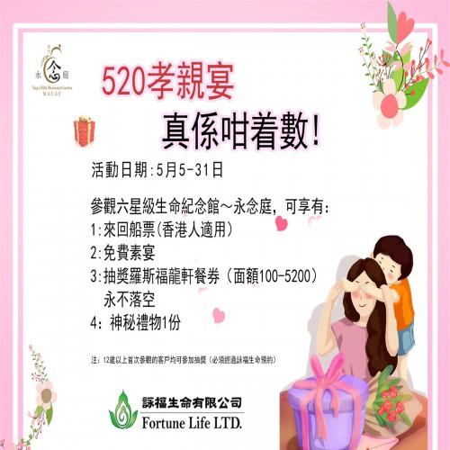 520孝親宴