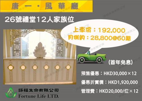 唐城盛景一期12人家族位理財計劃