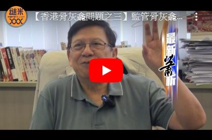 【香港骨灰龕問題之三】監管骨灰龕理由何在? 政府監管炒貴私營骨灰龕