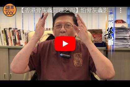 【香港骨灰龕問題之四】怕骨灰龕影響樓價 令港人死無葬身之地