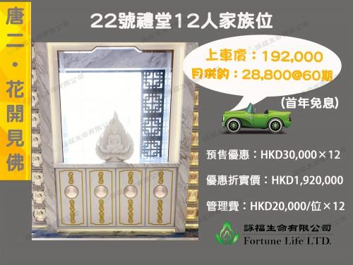 唐城盛景二期12人家族位理財計劃