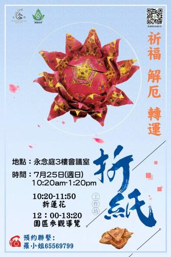 7月25日折紙工作坊繼續預約報名